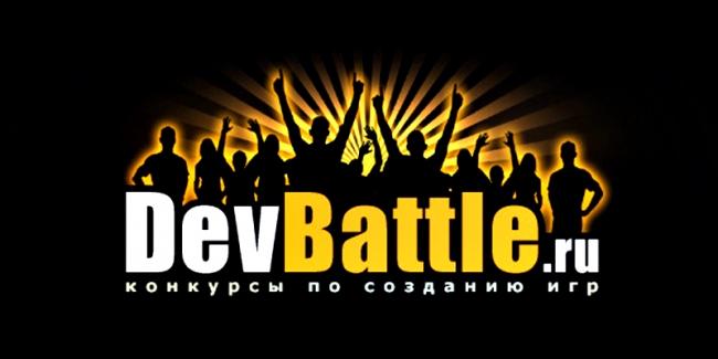 DevBattle.ru