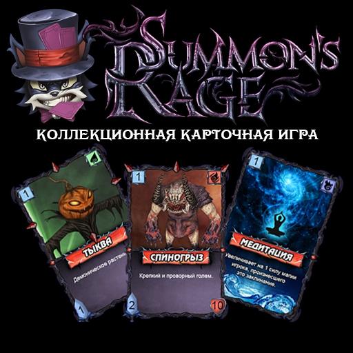Summon's Rage (TCG)