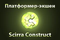 Платформер-экшен в Scirra Construct для начинающих (часть 1)