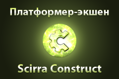 Платформер-экшен в Scirra Construct для начинающих (часть 3)