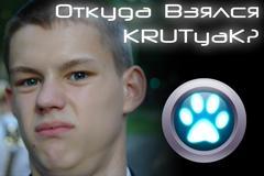 Откуда взялся KRUTyaK
