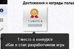 Появились награды и достижения пользователей