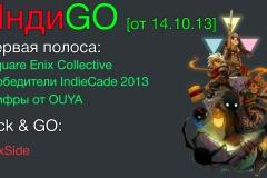 ИндиGO [от 14.10.13]
