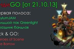 ИндиGO [от 21.10.13]