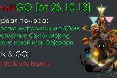 ИндиGO [от 28.10.13]