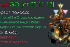 ИндиGO [от 03.11.13]