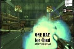 ONE DAY for Ched v.1.0.4. Обсуждения русской версии игры