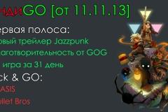 ИндиGO [от 11.11.13]