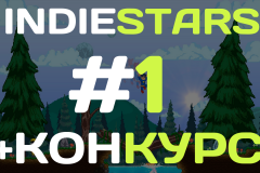 IndieSTAR + Конкурс - [16.12.13]