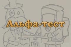 Открытие записи на закрытый альфа-тест