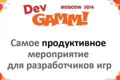 DevGAMM Moscow 2014 – официальный отчет