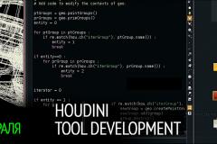 Houdini для GameDev